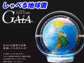 世界を楽しく学べる  しゃべる地球儀 パーフェクトグローブ ガイア PERFECT GLOBE GAIA PG-GA15  【包装紙不可】 送料無料