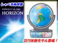【しゃべる地球儀】 世界を楽しく学べる  パーフェクトグローブ ホライズン PERFECT GLOBE HORIZON PG-HR14