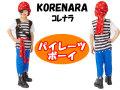 ハロウィーン パイレーツ ボーイ キッズ スチューム 男の子 110cm KORENARA コレナラ