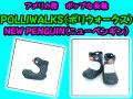 アメリカ発 POPな長靴 ポリウォークス Polliwalks ニューペンギン NEWPENGUIN 送料無料