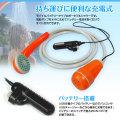 USB充電式でどこでも使える レジャーに最適なポータブルシャワー 送料無料