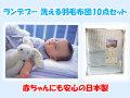ランデブー 洗える羽毛布団10点セット 日本製 送料無料 ラッピング不可