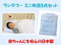 ご出産祝いに ランデブー ミニ布団5点セット 411228 日本製 送料無料 ラッピング不可