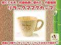 竹製食器 リラックマコラボ リラックママグカップ FUNFAM(ファンファン) 日本製