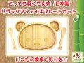 竹製食器 リラックマコラボ リラックマフェイスプレートセット FUNFAM(ファンファン) 日本製