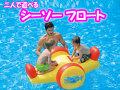 【水上アスレチック】シーソーフロート 145×103×66cm  ドウシシャ  送料無料