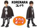 ハロウィーン スカル ボーイ キッズ スチューム 男の子 110cm KORENARA コレナラ