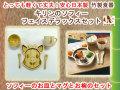 竹製食器 キリンのソフィーフェイスデラックスセット  FUNFAM(ファンファン) 日本製