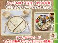 竹製食器 キリンのソフィーデラックスセット FUNFAM(ファンファン) 日本製