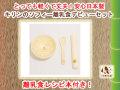 竹製食器 キリンのソフィー離乳食デビューセット FUNFAM(ファンファン) 日本製
