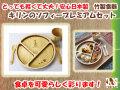 FUNFAM キリンのソフィープレミアムセット 竹製食器