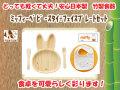 竹製食器 ミッフィーコラボ ミッフィーベビースタイ フェイスプレートセット FUNFAM(ファンファン) 日本製