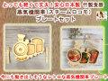 竹製食器 蒸気機関車(スチームロコモ)セット FUNFAM(ファンファン) 日本製