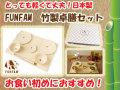 お食い初めにおすすめ☆匠の技 竹製食器 卓膳セット FUNFAM(ファンファン) 日本製