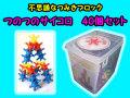 つのつのさいころ 40個パック ボウンディア  0歳から100歳までの知育玩具 送料無料