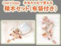 御出産祝いに 積木セット オーガニック布袋付き オークビレッジ 無垢 無塗装 日本製