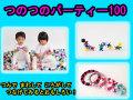 つのつのパーティ 100個入り ボックスセット ボウンディア  0歳から100歳までの知育玩具 日本製 送料無料