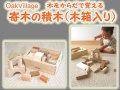 御出産祝いに 寄木の積木 木箱入り オークビレッジ 無垢 無塗装 日本