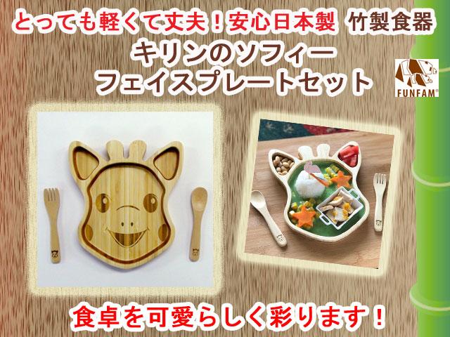 竹製食器 キリンのソフィーフェイスプレートセット   FUNFAM(ファンファン) 日本製