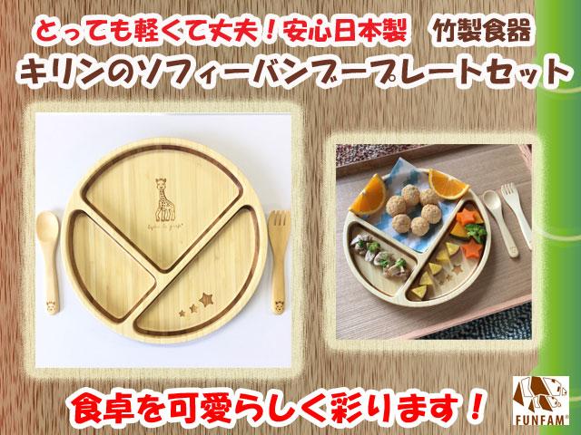 竹製食器 キリンのソフィーバンブープレートセット FUNFAM(ファンファン) 日本製