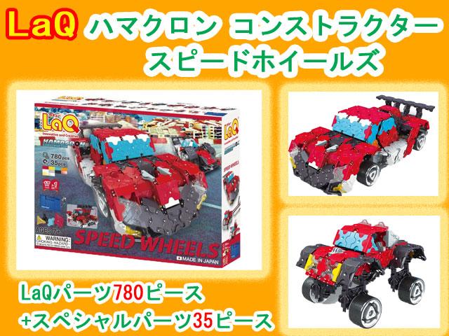 LaQ ラキュー ハマクロンコンストラクター スピードホイールズ 815ピース 知育 ブロック 玩具 日本製