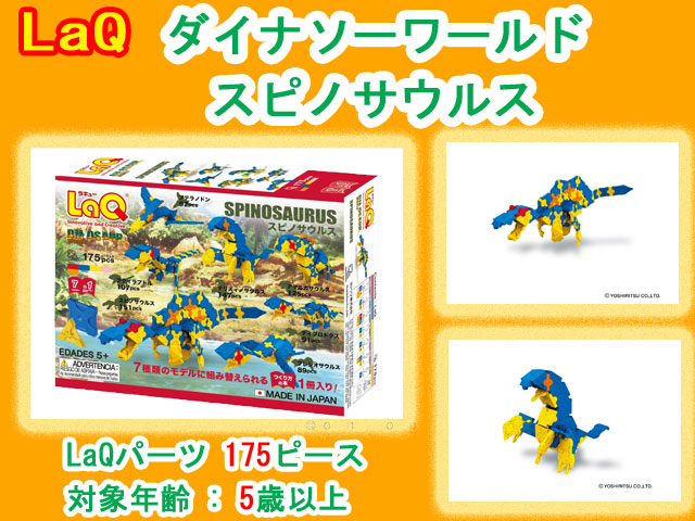 LaQ ラキュー ダイナソーワールド スピノサウルス 175ピース 知育 ブロック 玩具 日本製