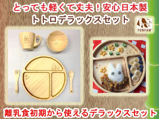 竹製食器 スタジオジブリコラボ となりのトトロデラックスセット FUNFAM(ファンファン) 日本製