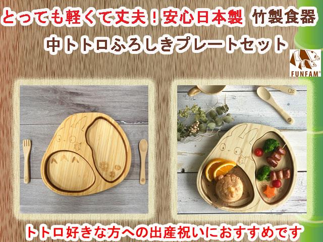 竹製食器 中トトロふろしきプレートセット FUNFAM(ファンファン) 日本製