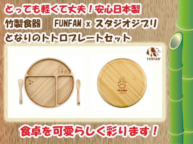 竹製食器 スタジオジブリコラボ となりのトトロプレートセット FUNFAM(ファンファン) 日本製