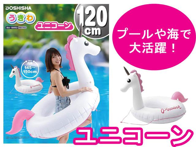 プールや海水浴に ユニコーン ホワイト 120cm 浮き輪 ビーチ用品 ドウシシャ