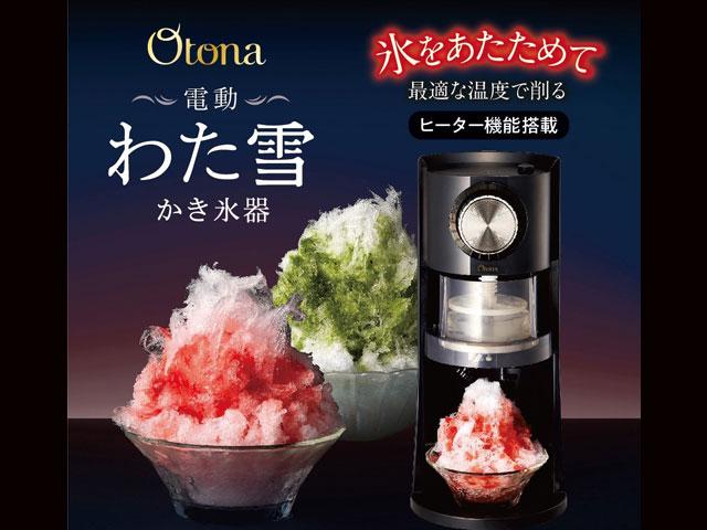 結婚・新築祝いにおすすめ 温めてつくる 電動わた雪かき氷器 DSHH-18 ドウシシャ DOSHISHA 送料無料