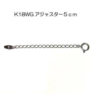 K18WGアジャスター5cm(ひし形プレート)