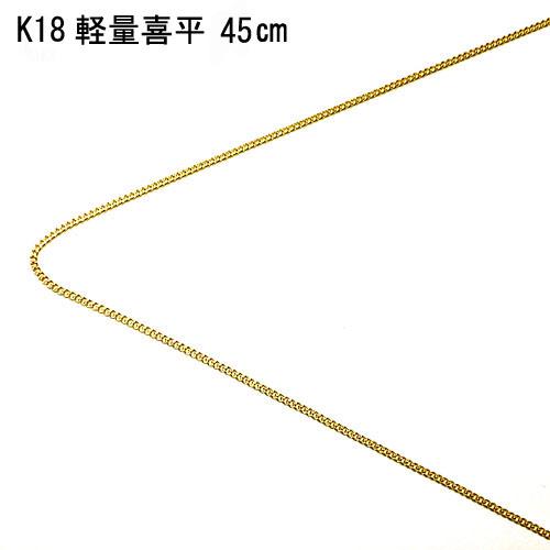 K18軽量喜平チェーン45cm