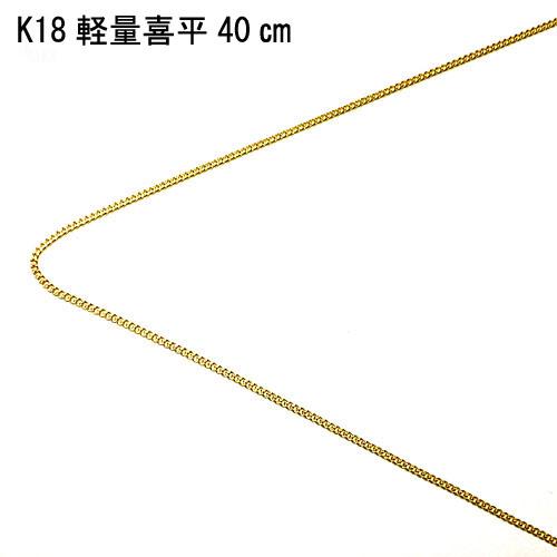 チェーン売上第1位!K18軽量喜平チェーン40cm