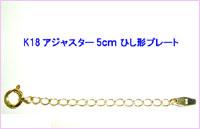 アジャスター売上第1位!K18アジャスター5cm(ひし形プレート)