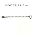 セール!K18WGアジャスター5cm(ひし形プレート)