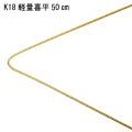 K18軽量喜平チェーン50cm