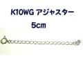 K10WGアジャスター5cm