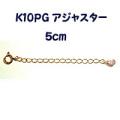 K10PGアジャスター5cm