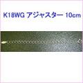 K18WGアジャスター10cm