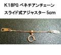K18PGベネチェーンスライド式アジャスター5cm(ひし形プレート)