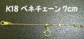 K18ベネチェーンスライド式アジャスター7cm