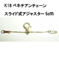 K18ベネチェーンスライド式アジャスター5cm(ひし形プレート)