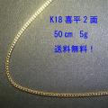 値下げ!K18喜平チェーン50cm5g