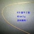 K18喜平チェーン40cm5g