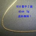 K18喜平チェーン45cm5g