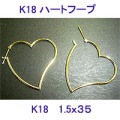 K18ハートフープピアス(1.5x35)