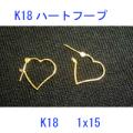 K18ハートフープピアス(1x15)