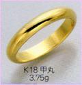 K18甲丸リング