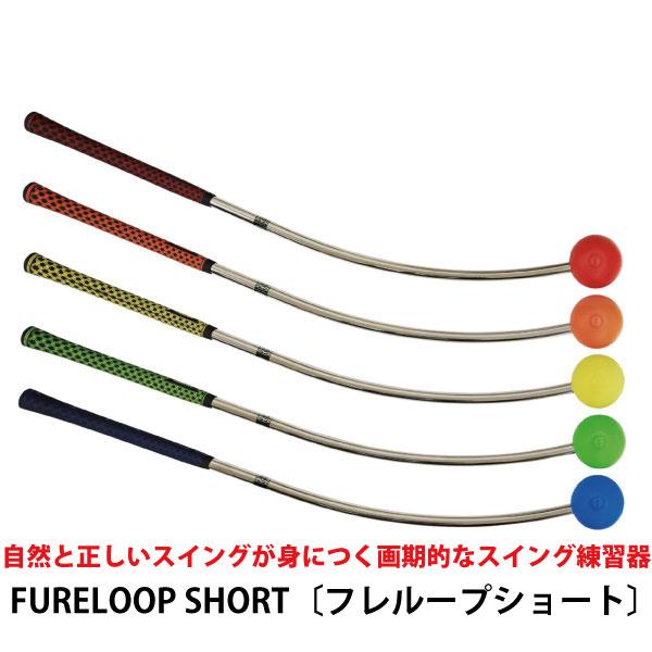 【練習器具】FURELOOP SHORT〔フレループショート Lynxゴルフ〕